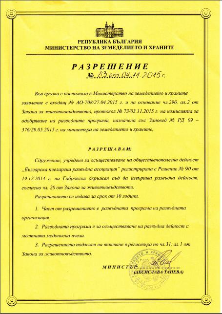 BPRA_certificate